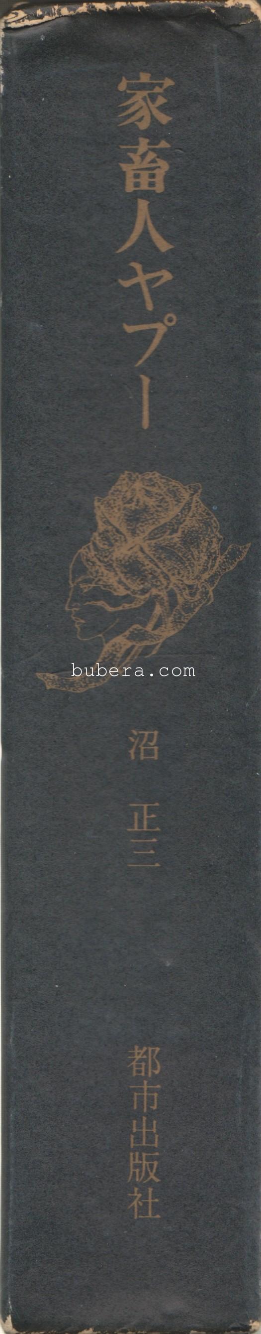 家畜人ヤプー 改訂増補限定版 限定2000部 (都市出版社) カバー帯