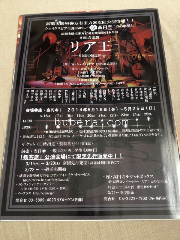 「観客席」シアタートラム 2014 寺山修司 (4)