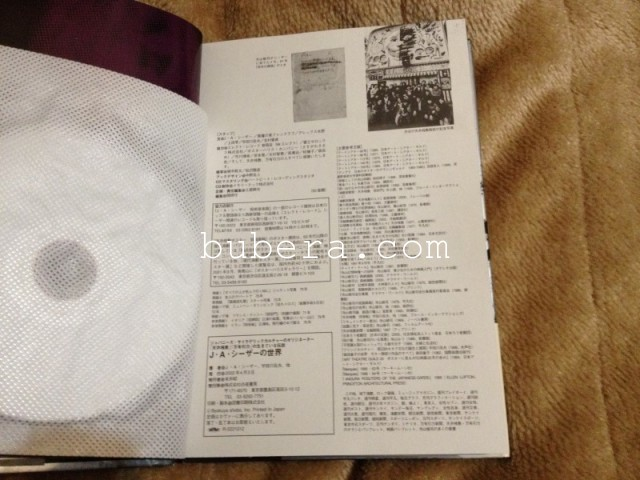 J・A・シーザーの世界 冥蔵歌 J・A・シーザーライブ封印歌集 (白夜書房) 2002年 帯付き (7)
