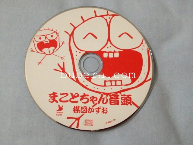 まことちゃん音頭 楳図かずお (4)