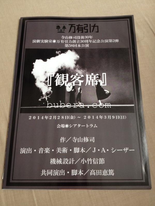 「観客席」シアタートラム 2014 寺山修司 (1)