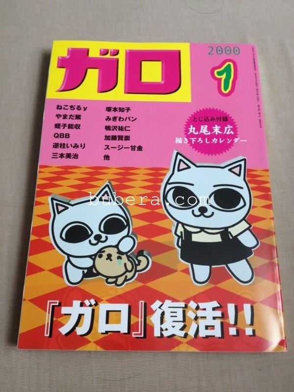 ガロ 2000年 1月号 (丸尾末広カレンダー付) (1)
