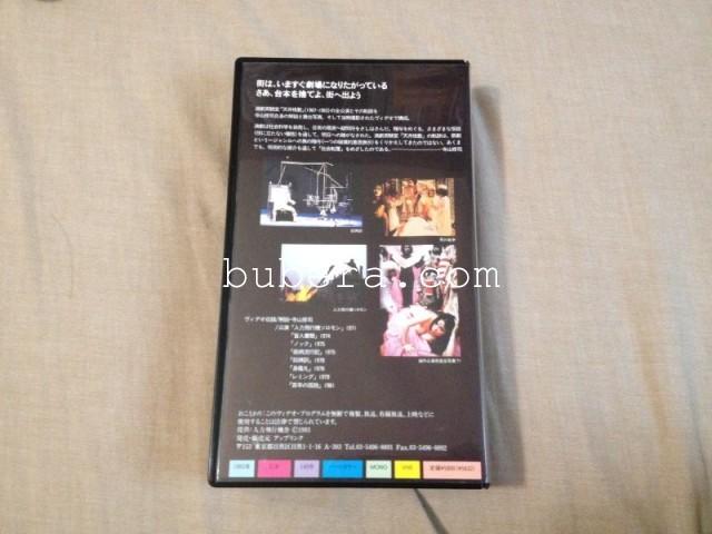 演劇実験室 天井桟敷 ヴィデオアンソロジー 1995 (2)