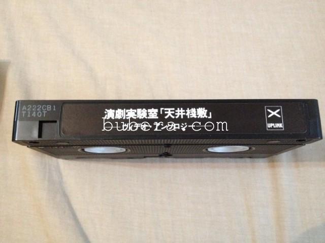 演劇実験室 天井桟敷 ヴィデオアンソロジー 1995 (6)