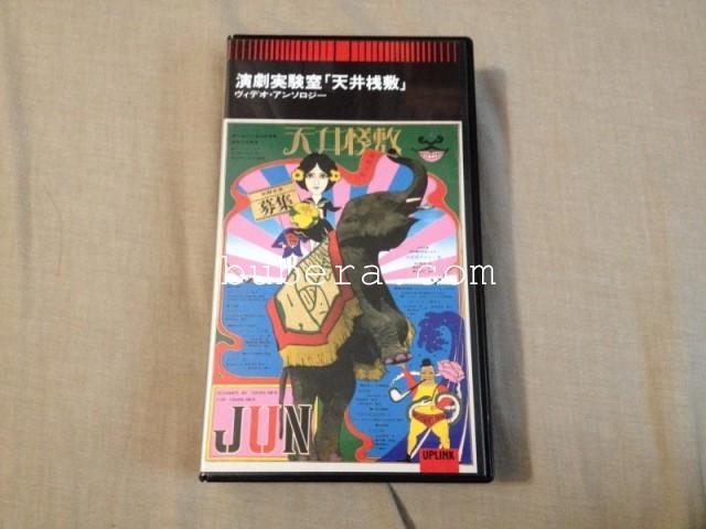 演劇実験室 天井桟敷 ヴィデオアンソロジー 1995 (1)