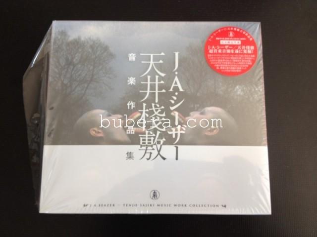 天井棧敷音楽作品集 (Vol. 1) (1)