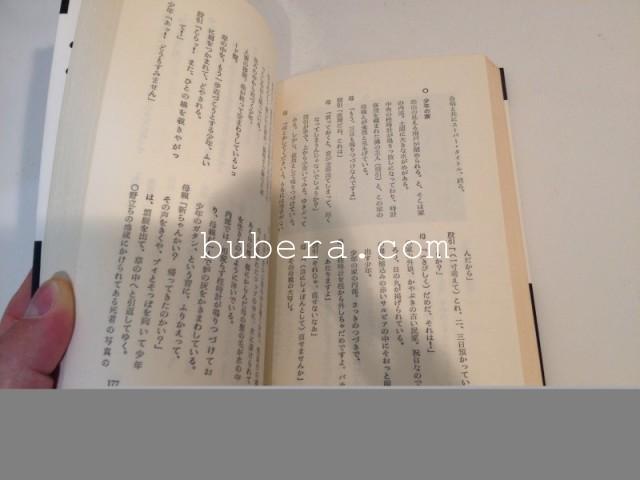 寺山修司シナリオ集 (3)
