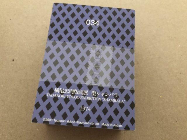 横尾忠則カードコレクション Vol.1 ポスター編 1965-1999 (6)