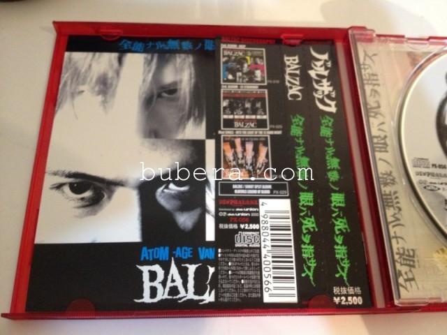 BALZAC - 全能ナル無数ノ眼ハ死ヲ指サス (2000) (初回プレス盤CD) 丸尾末広ジャケ絵 (3)
