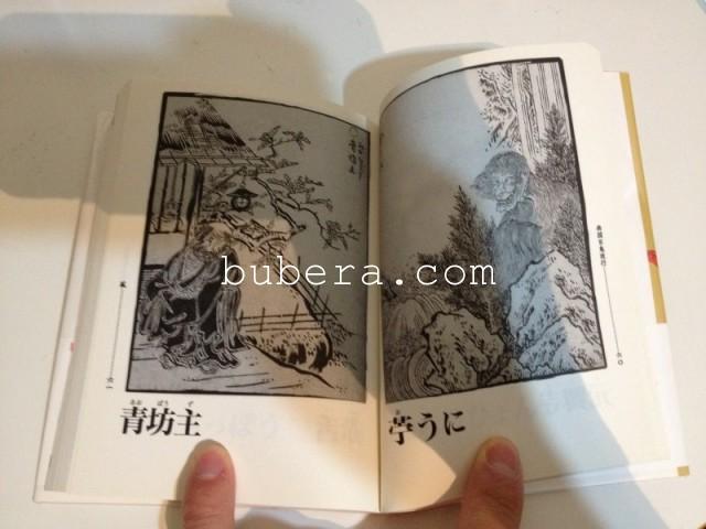 鳥山石燕 画図百鬼夜行全画集 (平成17年再版) (3)