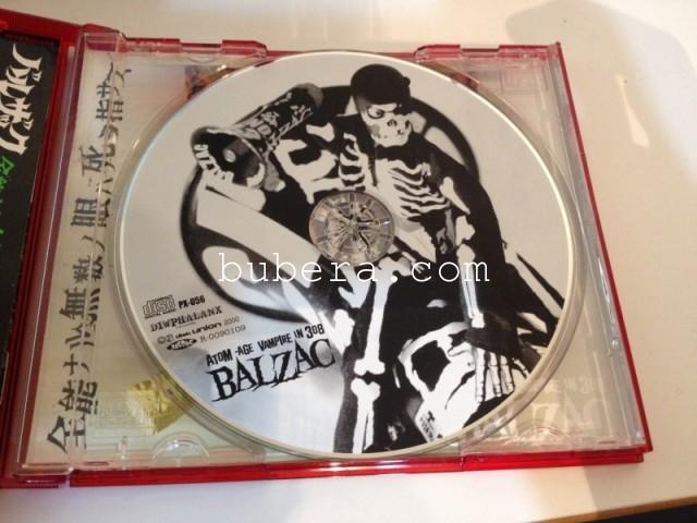 BALZAC - 全能ナル無数ノ眼ハ死ヲ指サス (2000) (初回プレス盤CD) 丸尾末広ジャケ絵 (5)