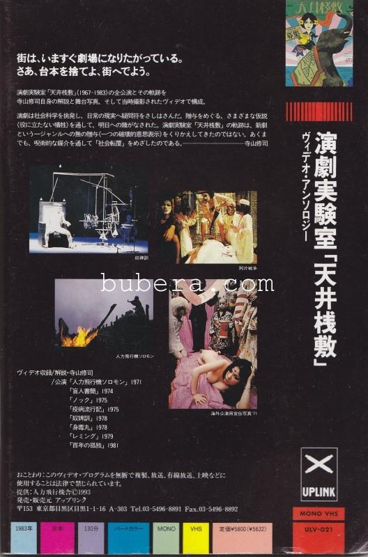 演劇実験室 天井桟敷 (2)