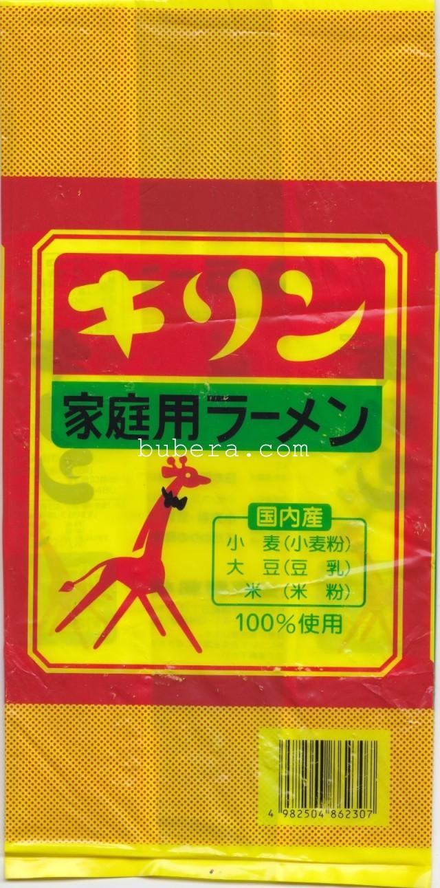 キリンラーメン(塩、ミソ、しょうゆ) (3)