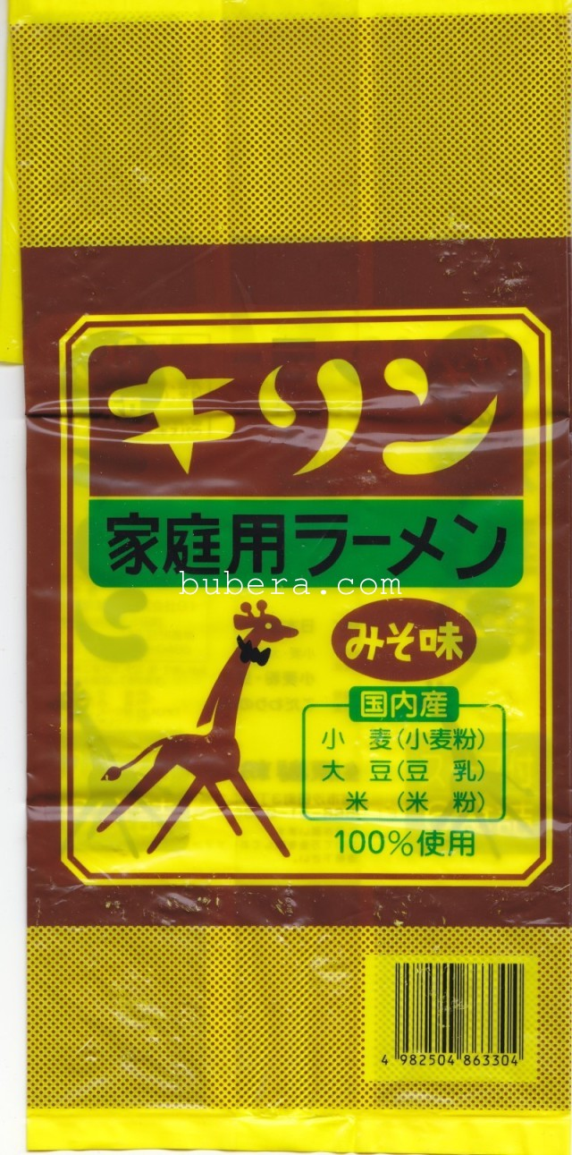 キリンラーメン(塩、ミソ、しょうゆ) (2)