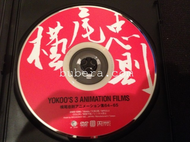 YOKOO FILMS ANTHOLOGY64-65 (4)