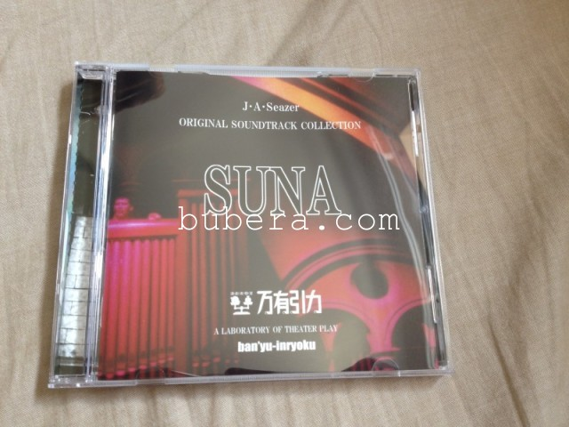 J・A・シーザー - SUNA オリジナルサウンドトラック (1)