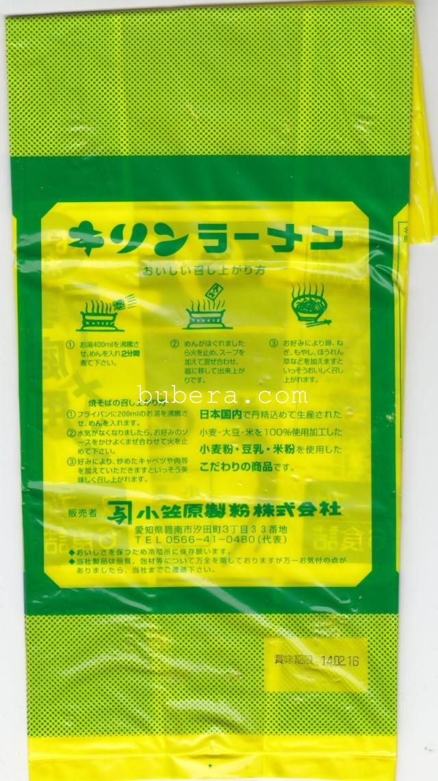 キリンラーメン(塩、ミソ、しょうゆ) (6)