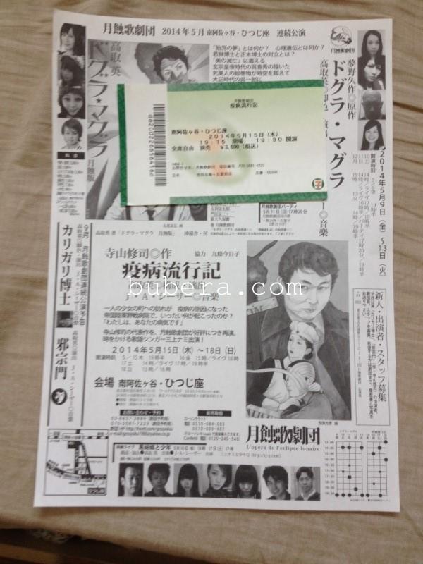 月蝕歌劇団 疫病流行記(2014-05-15) (南阿佐ヶ谷ひつじ座)