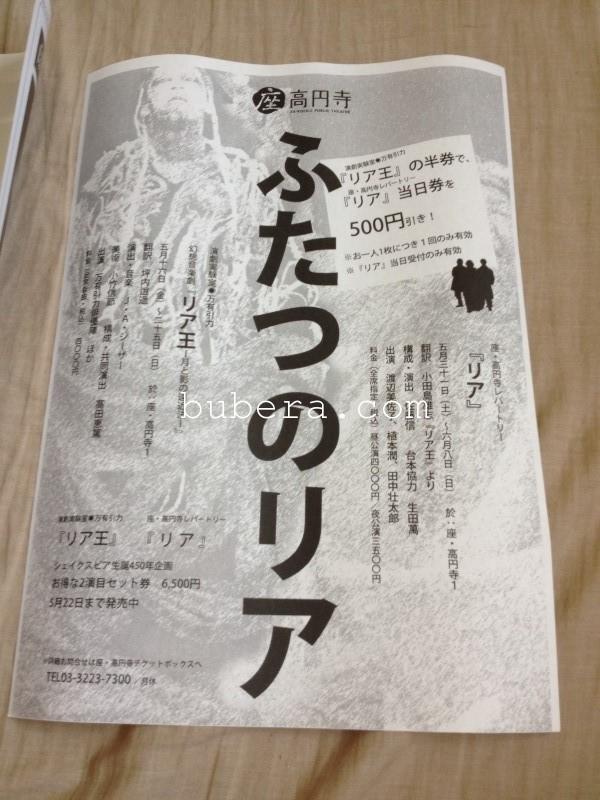 演劇実験室◉万有引力 「リア王」 2014年5月23日 @ 座・高円寺 (5)