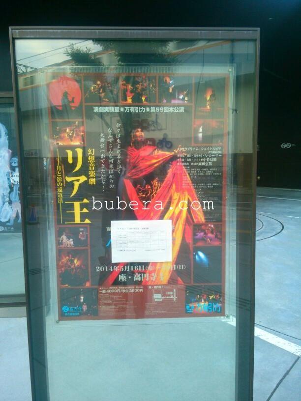 演劇実験室◉万有引力 「リア王」 2014年5月23日 @ 座・高円寺