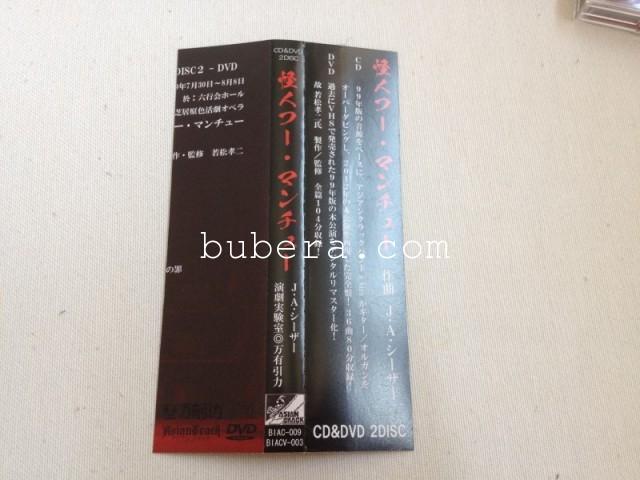 怪人フー・マンチュー CD&DVD 2枚組 2013 (7)