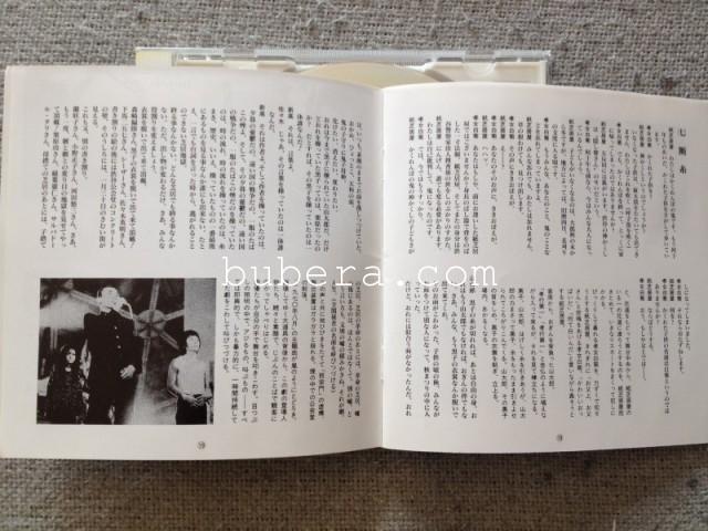 呪術音楽劇 - 邪宗門演劇実験室 天井桟敷公演 実況録音版寺山修司 (9)