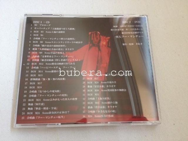 怪人フー・マンチュー CD&DVD 2枚組 2013 (6)