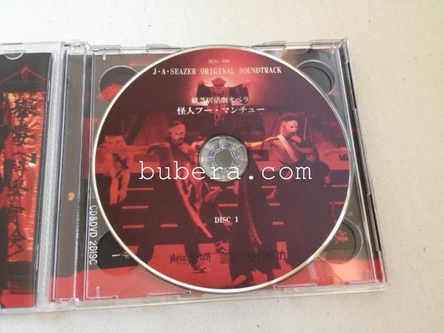 怪人フー・マンチュー CD&DVD 2枚組 2013 (3)