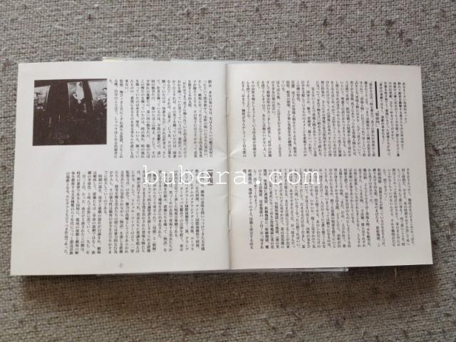呪術音楽劇 - 邪宗門演劇実験室 天井桟敷公演 実況録音版寺山修司 (3)