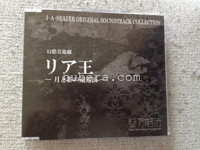 演劇実験室◎万有引力 幻想音楽劇 リア王 ~月と影の遠近法~ (1)