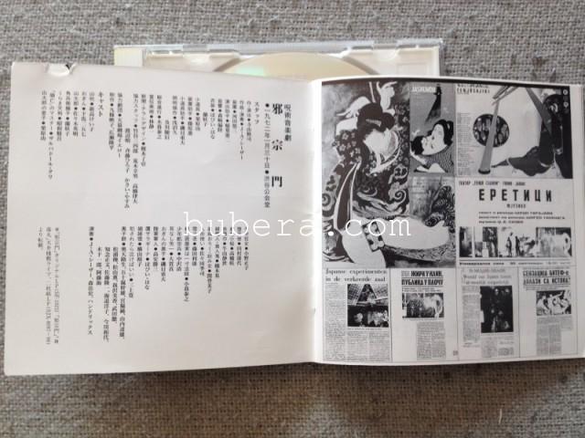 呪術音楽劇 - 邪宗門演劇実験室 天井桟敷公演 実況録音版寺山修司 (10)