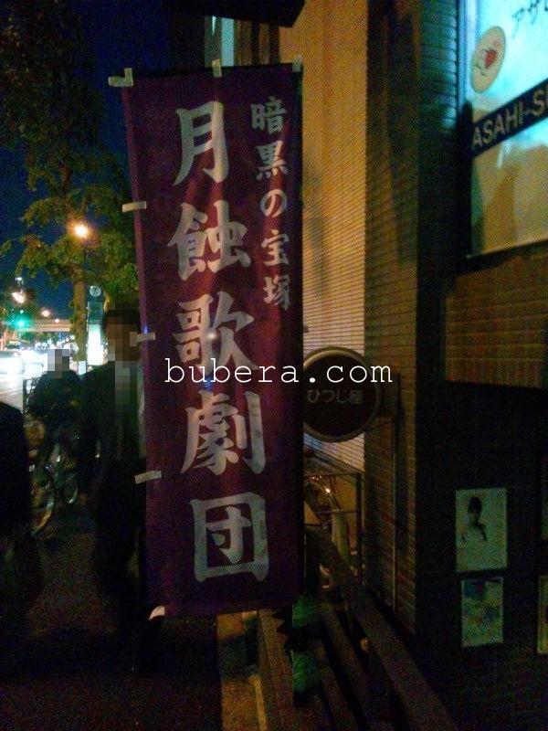 月蝕歌劇団 ドグラ・マグラ (2014-05-09) (南阿佐ヶ谷ひつじ座)