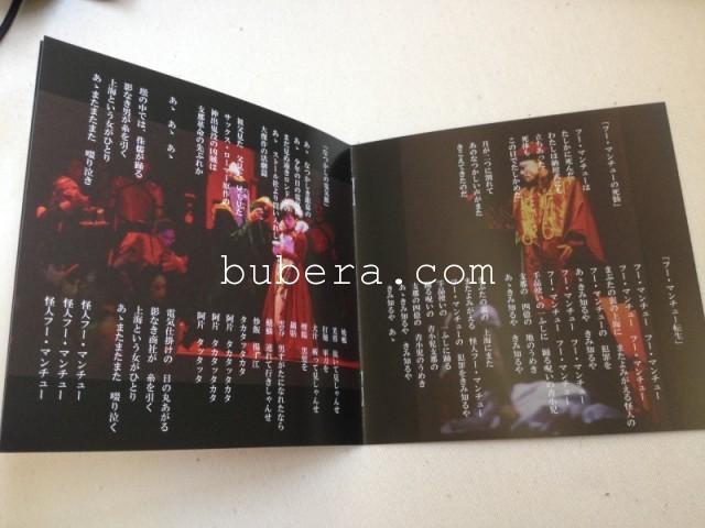 怪人フー・マンチュー CD&DVD 2枚組 2013 (10)