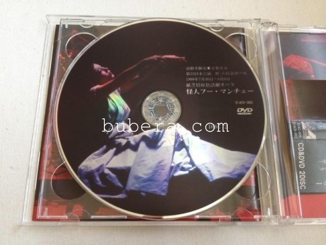 怪人フー・マンチュー CD&DVD 2枚組 2013 (4)