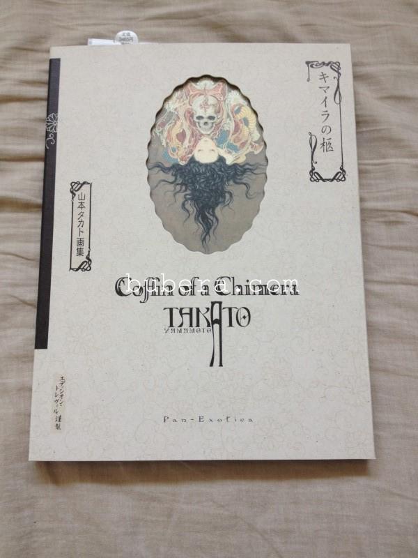 山本タカト - キマイラの柩 (エディシオン・トレヴィル) (1)