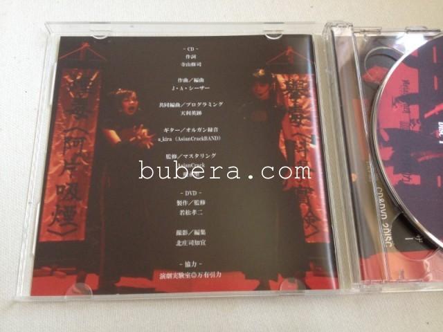 怪人フー・マンチュー CD&DVD 2枚組 2013 (2)