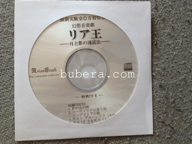 演劇実験室◎万有引力 幻想音楽劇 リア王 ~月と影の遠近法~ (7)
