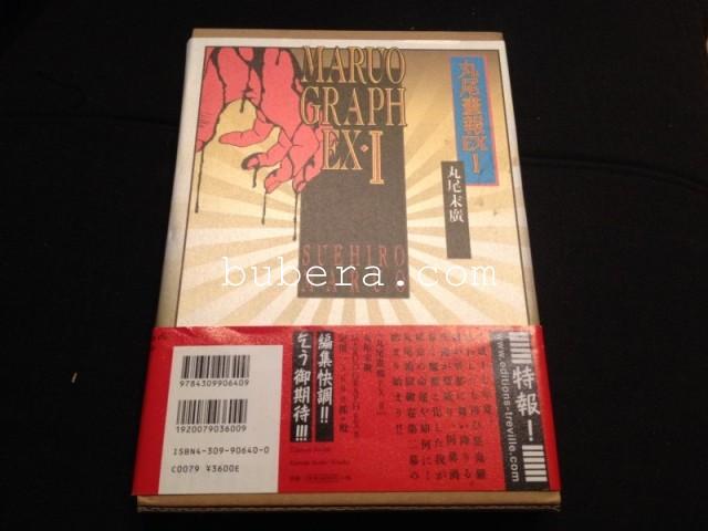 丸尾画報EX1 (Pan‐exotica) (復刻版) (2)
