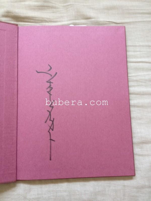 山本タカト - 殉教者のためのディヴェルメント (タコシェ) (3)