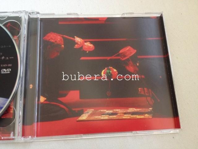 怪人フー・マンチュー CD&DVD 2枚組 2013 (5)