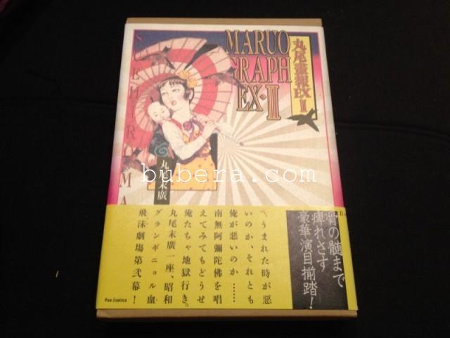 丸尾画報EX2 (Pan‐exotica) (復刻版) (1)