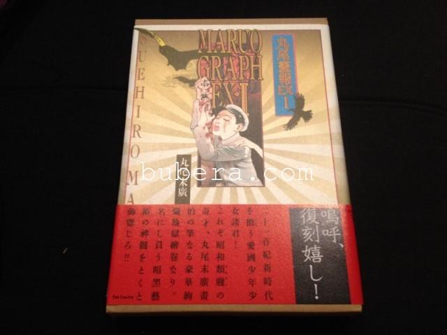 丸尾画報EX1 (Pan‐exotica) (復刻版) (1)