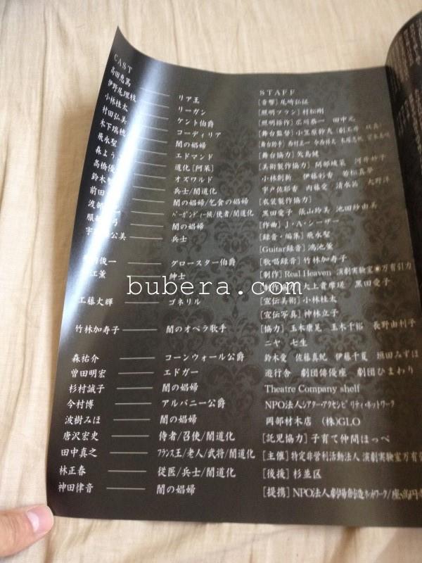 演劇実験室◉万有引力 「リア王」 2014年5月23日 @ 座・高円寺 (2)