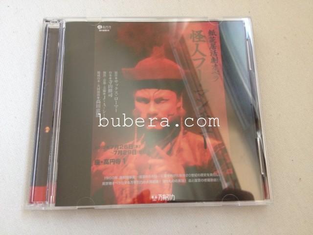 怪人フー・マンチュー CD&DVD 2枚組 2013 (1)
