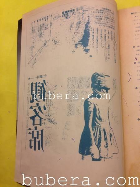 演劇理論誌 地下演劇12号 (1978年11月5日) (3)