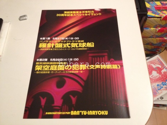 2013年度版SUNA 演劇実験室◎万有引力 チラシ (3)