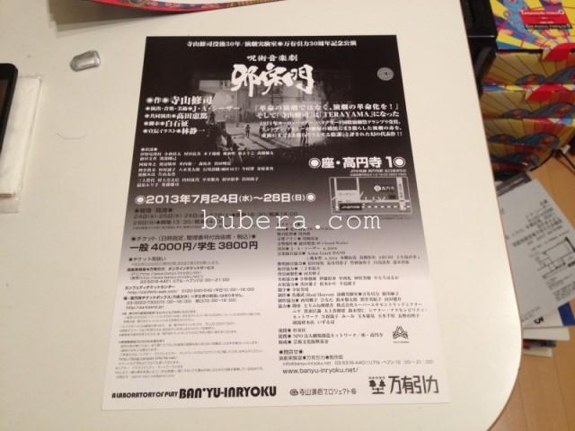 呪術音楽劇 邪宗門 201307 チラシ (2)