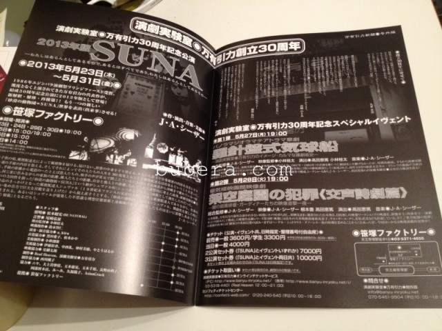 2013年度版SUNA 演劇実験室◎万有引力 チラシ (2)