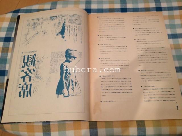 演劇理論誌 地下演劇12号 (1978年11月5日) (2)