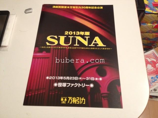 2013年度版SUNA 演劇実験室◎万有引力 チラシ (1)